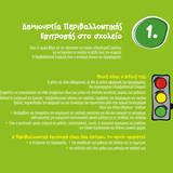 12 σέλιδο φυλλάδιο Οικολογικών Σχολείων - σελ. 3